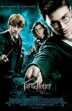 Гарри Поттер равно Орден Феникса / Harry Potter and the Order of the Phoenix (2007)