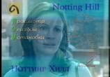 Кадр с фильма Ноттинг Хилл торрент 011655 мужчина 0