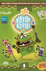 Постер к фильму Куми-Куми