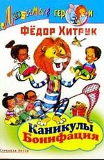 Постер к фильму Каникулы Бонифация