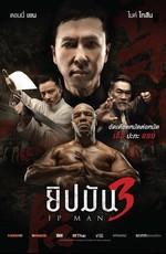 Ип Ман 3D / Yip Man 3 (2015)