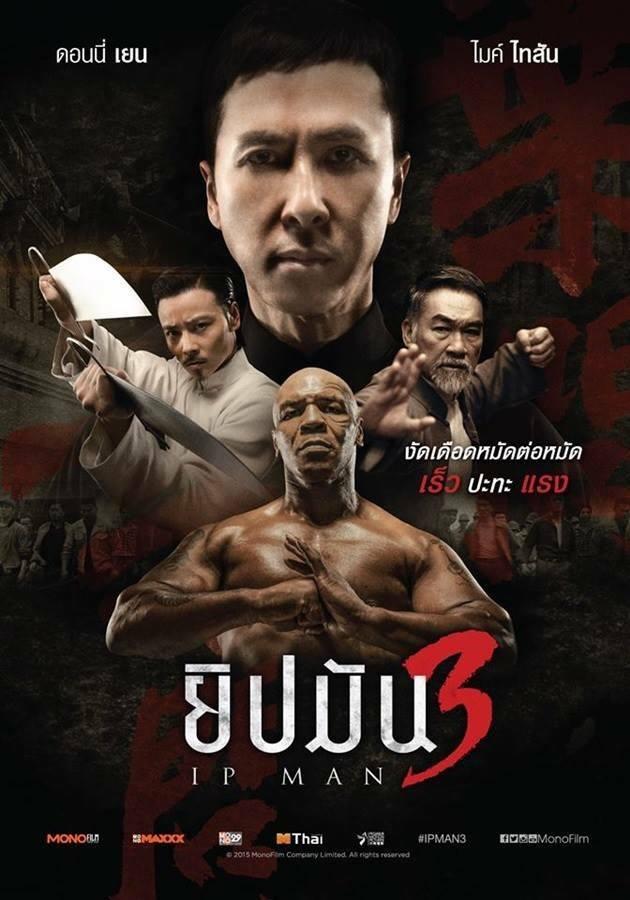 Фильм ип ман (2008) скачать торрент в хорошем качестве hd 1080.