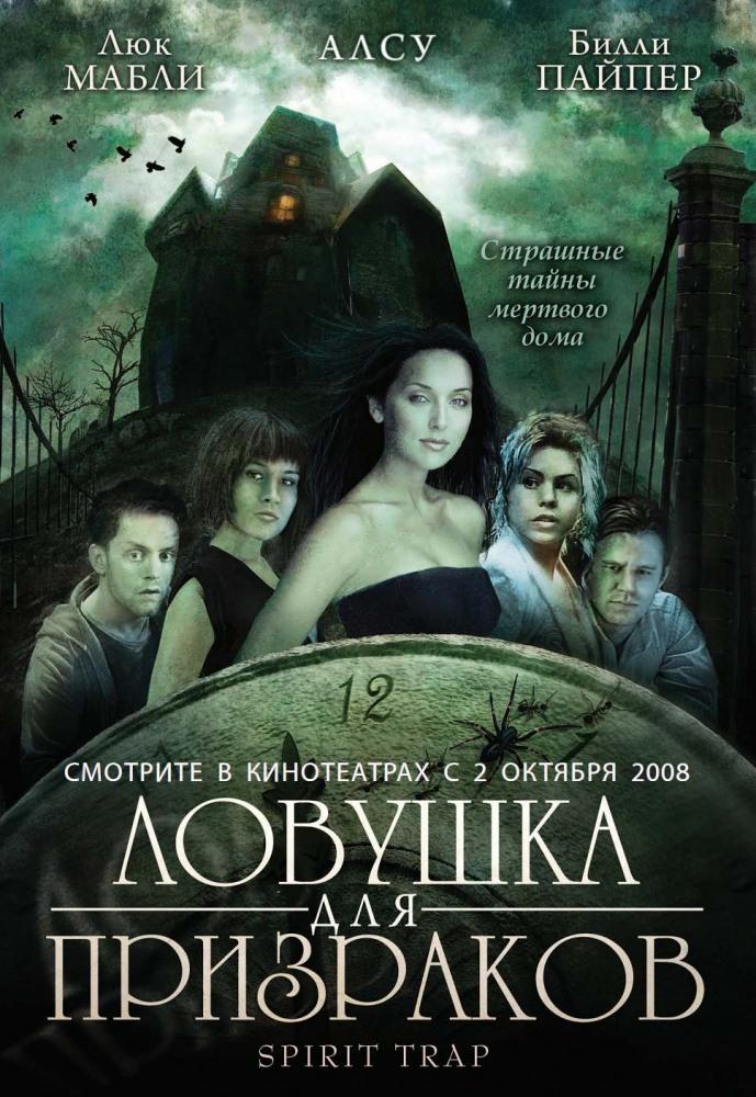 Фильмы про призраков скачать