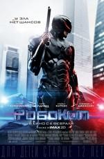 Робокоп / RoboCop (2014)