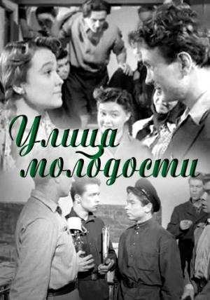 Улица молодости (1958) SATRip
