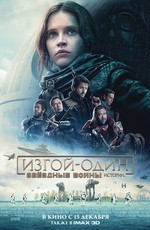 Изгой-один: Звёздные войны. Истории / Rogue One (2016)