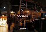 Кадр с фильма Война торрент 04941 эпизод 0
