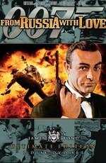 Джеймс Бонд. Агент 007 - Из России от любовью / James Bond. 007 - From Russia With Love (1963)
