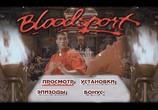 Кадр изо фильма Кровавый спорт торрент 05844 любовник 0
