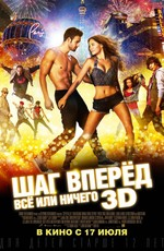 Шаг вперёд: Всё тож синь порох / Step Up: All In (2014)