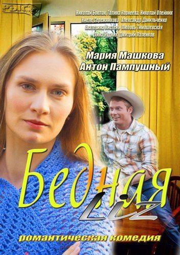 Бедная LIZ (2013) смотреть онлайн HD