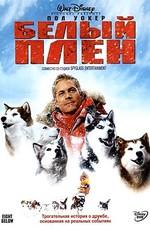 Постер к фильму Белый плен