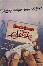 Постер к фильму Укуренные