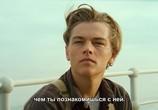 Кадр изо фильма Титаник торрент 043038 план 0