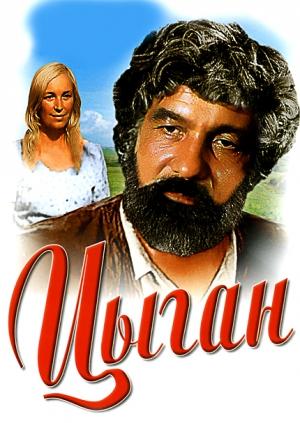 Скачать фильмы через торрент цыган фото 221-366