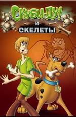 Скуби-Ду! И скелеты / Scooby-Doo! And The Skeletons (1972)