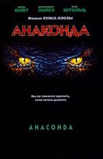 Анаконда / Anaconda (1997)