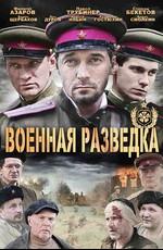Постер к фильму Военная разведка