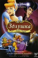 Золушка 0: Злые волшебство / Cinderella III: A Twist in Time (2007)
