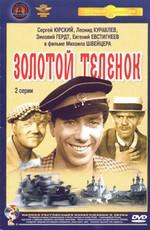 Постер к фильму Золотой теленок