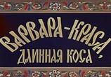 Кадр изо фильма Варвара-краса, длинная косичка