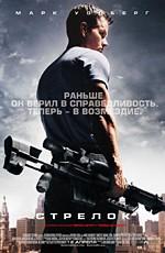Стрелок / Shooter (2007)