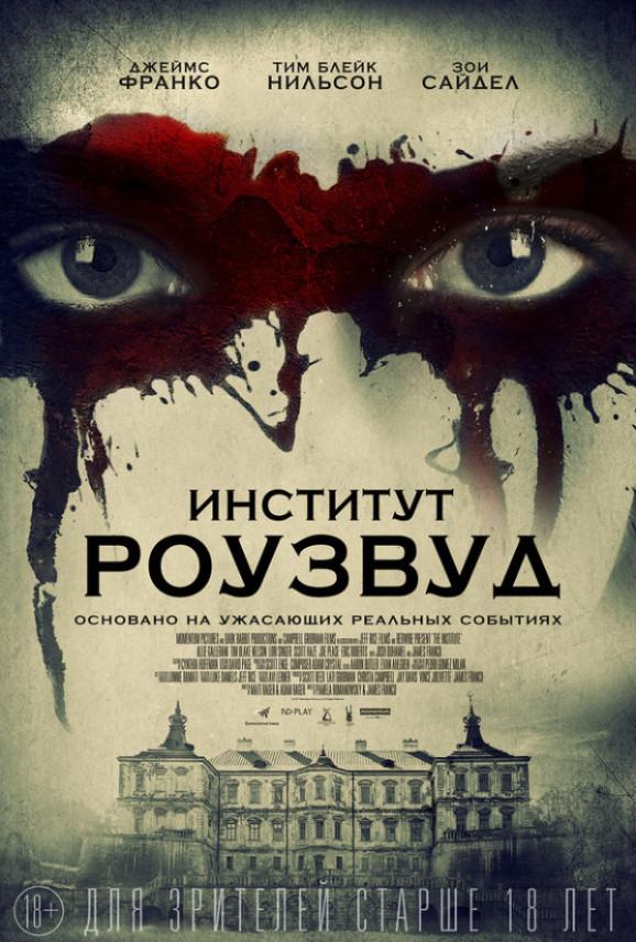 Скачать фильм русский институт в хорошем качестве бесплатно через торрент фото 282-722
