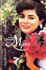 Постер к фильму Просто Мария