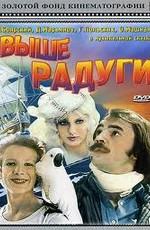 Постер к фильму Выше радуги