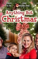 Ничто, кроме Рождества