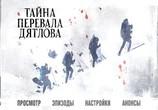 Кадр с фильма Тайна перевала Дятлова торрент 018597 люди 0