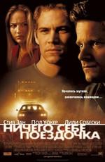 Ничего себе поездочка / Joy Ride (2001)