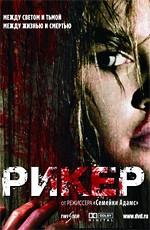 Рикер / Reeker (2006)