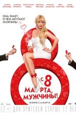 Постер к фильму С 8 марта, мужчины!