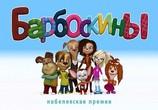 Кадр с фильма Барбоскины торрент 020023 любовник 0