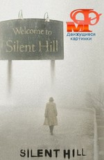 Мир фантастики: Сайлент Хилл: Движущиеся картинки / Silent Hill (2011)
