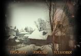 Кадр с фильма Юрьев день-деньской
