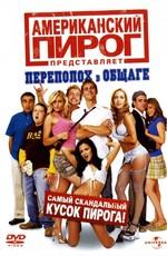 Американский Пирог: Переполох во общаге / American Pie Presents: Beta House (2007)