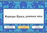 Кадр с фильма Варвара-краса, длинная хвостик торрент 04593 ухажер 0