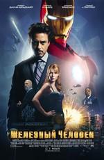 Железный человек / Iron Man (2008)