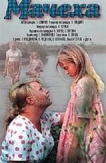 Постер к фильму Мачеха