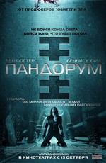 Постер к фильму Пандорум