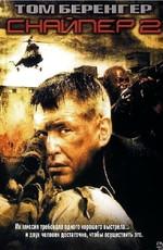 Снайпер 0 / Sniper 0 (2002)