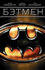 Бэтмен / Batman (1989)