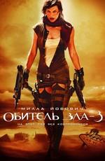 Обитель зла 0 / Resident Evil: Extinction (2007)
