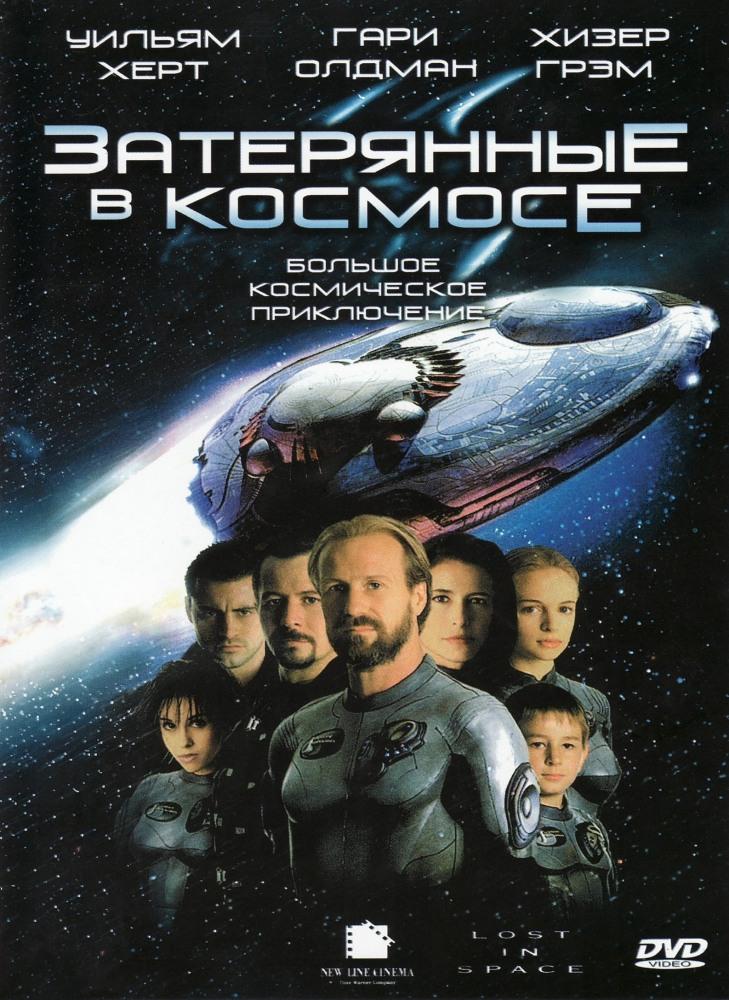 скачать фильм про космос космические корабли Prakard