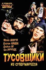 Тусовщики изо супермаркета / Mallrats (1995)