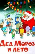 Постер к фильму Дед Мороз и лето