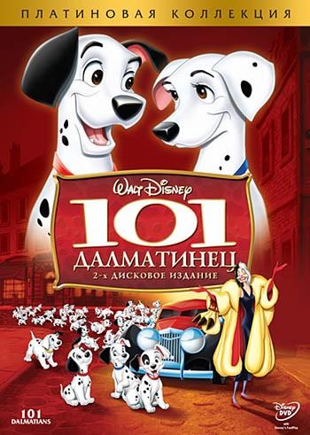 Скачать 101 далматинец фильм через торрент.