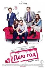 Постер к фильму Даю год